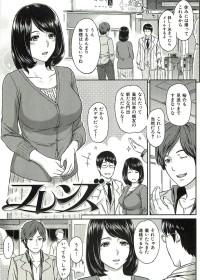 【エロ漫画】出張に行ってる間に大事な彼女を親友に寝取られて、アナル開発までされて・・・