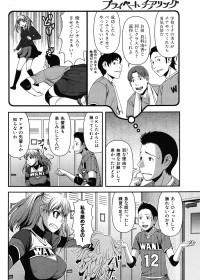 【エロ漫画】部活の先輩に頼まれて、学校イチ美人のクラスメイトにチアリーダーをお願いした結果wwww