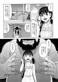 【エロ漫画】ロリカワな少女がホームレスのおっさんに河川敷の橋の下へ連れて行かれて中出しレイプされちゃう・・・