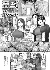 【エロ漫画】女の子3人とオレ1人でお花見をしてたんだけど、酔った勢いでおま●こハメハメしたったwww