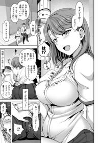 【エロ漫画】ソシャゲ廃課金の男子高生がクラスの遊び人っぽい女子に援交を持ちかけられて、お口やおま●こに廃課金しちゃうwww