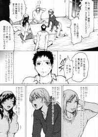 【エロ漫画】2組のカップルでルームシェアしてるんだけど、相手カップルの彼女との浮気がバレて終了・・・
